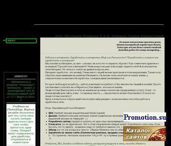 WorkNets - Работа и заработок в сети Интернет - http://www.worknets.ru/