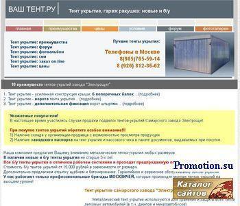 Тент укрытие, гараж ракушка, металлический пенал - http://www.vashtent.ru/
