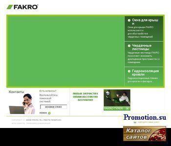 FAKRO – мансардные окна и чердачные лестницы - http://www.fakro.ru/