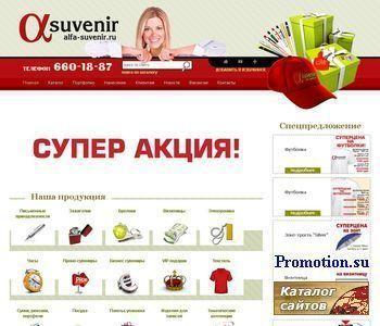 """Нанесение логотипа в компании """"Альфа Сувенир"""". - http://alfa-suvenir.ru/"""