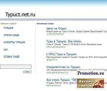 Дома отдыха подмосковья, санатории, пансионаты. - http://typuct.net.ru/