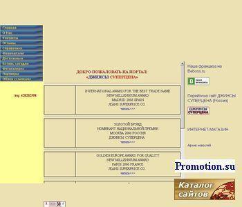 Джинсы Суперцена- это соотношение цена - качество. - http://supercena.com.ua/