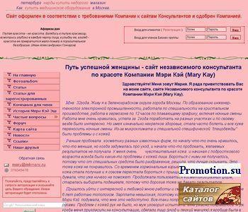 Сайт независимого консультанта по красоте Компании - http://www.mkmary.ru/