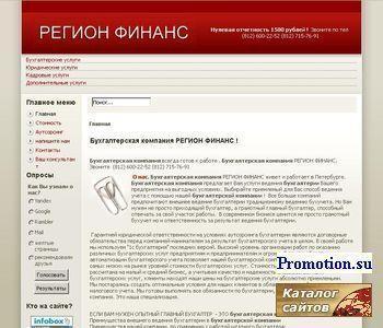 Ведение Вашей бухгалтерии - http://www.bestbuh.spb.ru/