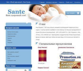 Sante - реализация товаров для  сна по низким цена - http://www.sante-spb.ru/