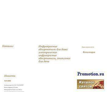 Инфракрасные обогреватели - http://www.589.ru/