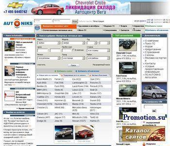 Autoniks: продажа иномарки - http://autoniks.ru/