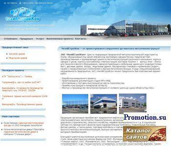 Монтаж металлоконструкций, ангар от компании ЧСК - http://www.zaochsk.ru/