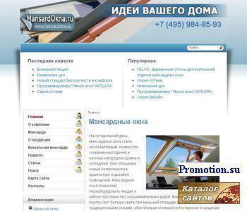 Мансардные окна Велюкс - http://www.mansardokna.ru/