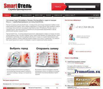 Гостиницы в Спб - предложения и бронирование - http://www.smarthotel.ru/