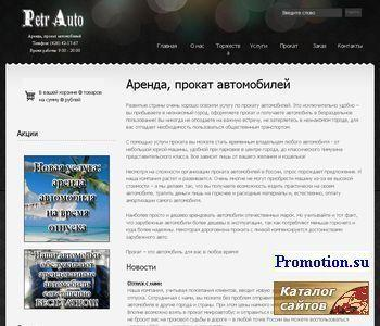 Прокат автомобилей в г.Сочи - http://www.petrauto.ru/