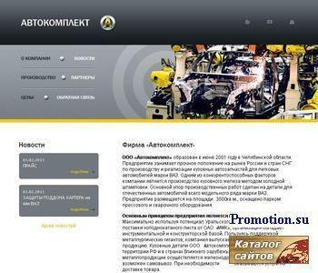 Производство холодной штамповкой - http://www.auto-komplekt.ru/