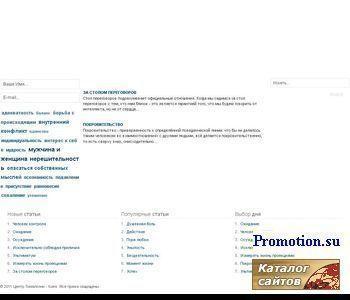 Психология деловых отношений - http://www.tomalogy.org/