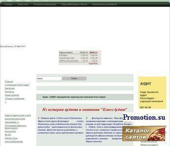 Налогообложение - http://www.classaudit.com/