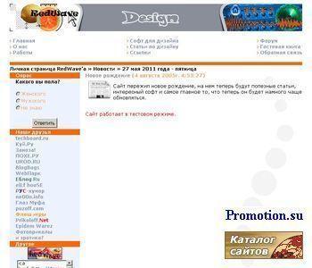 Портал по Web дизайну и Web мастерингу - http://design.dem.ru/