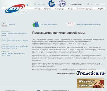 Завод Тарных Изделий - http://www.zti.ru/