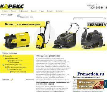 КАРЕКС-дилер KARCHER (КЕРХЕР).Коммунальная техника - http://www.karex.ru/