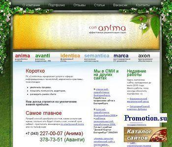 Компания Анима. - http://www.conanima.ru/