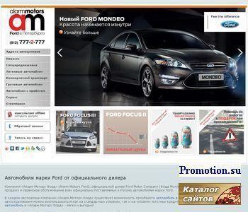 Официальный дилер Ford - http://www.alarm-motors.ru/
