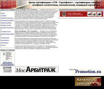 Центр сертификации - http://www.certifikaty.ru/