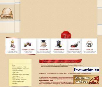 Сервис домашних услуг - http://www.bianco.ru/