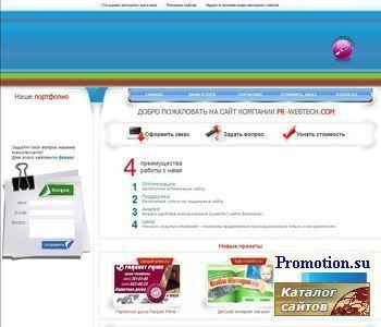 Оптимизация веб сайта - http://www.pr-webtech.com/