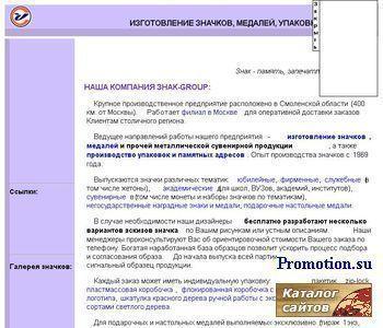 Изготовление значков. Знак-Групп. - http://www.z-group.nm.ru/