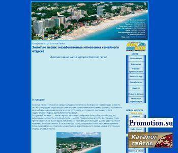 Курорт Золотые пески - http://www.goldensands.ru/