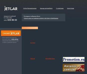 Джет Кар прокат аренда машин автомобилей в Европе - http://www.jetcar.ru/