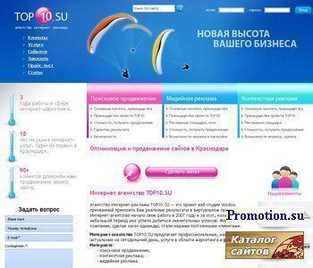 Изготовление сайта и продвижение сайтов Краснодар - http://top10.su/