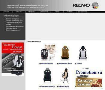 Детские автокресла и ортопедические кресла RECARO. - http://www.rus-recaro.ru/