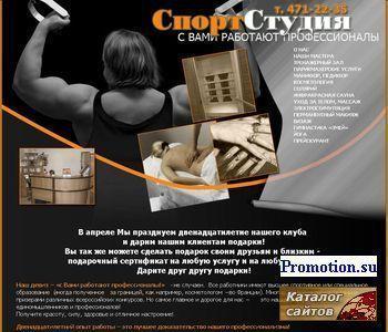 Спорт Салон - с Вами работают профессионалы - http://www.sport-salon.ru/