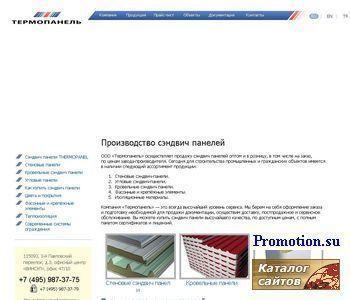 Угловые панели сэндвич Термопанель с доставкой в - http://www.thermopanel-m.ru/