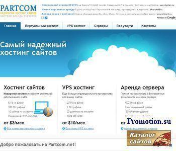 Информационное аналитическое агентство «Партком» - http://www.partcom.net/