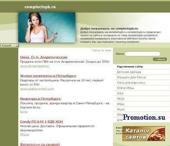 Ремонт и отделка для Вас.  Перепланировка кварти - http://www.complectspb.ru/