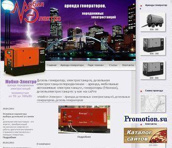 Аренда генератора ПЭС-50 и ПЭС-200, низкие цены. - http://www.mobil-electro.ru/