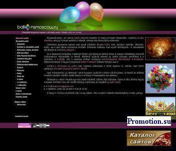 Украшение шарами свадев, шары - в Москве - http://www.balloonsmoscow.ru/