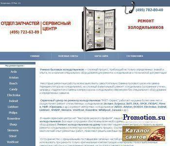 Ремонт холодильников - http://holodilniki.webstolica.ru/
