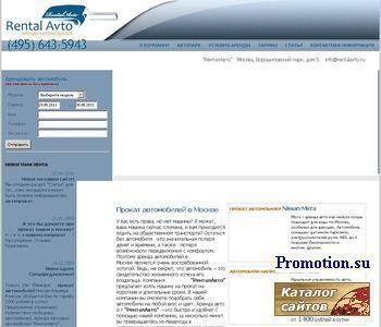 Аренда автомобилей по доступным ценам, прокат ином - http://www.rentalavto.ru/