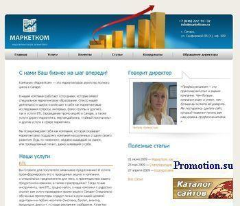 Маркетинг для компаний на различных уровнях своег - http://www.marketkom.ru/