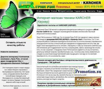 Компания Грин Рэй - официальный дилер Karcher - http://green-ray.ru/