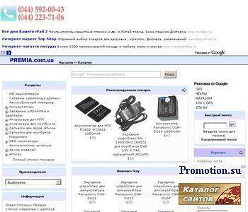 premia.com.ua - http://premia.com.ua/