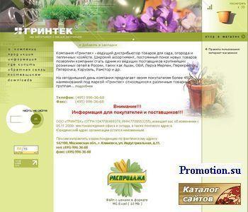 Оптовая продажа садового инструмента - http://www.greentek.ru/