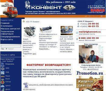 Запчасти КАМАЗ - http://www.tgkonvent.ru/
