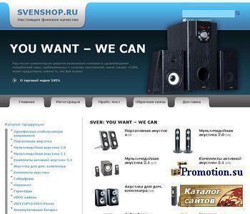 Продажа домашних кинотеатров и акустики Sven - http://www.svenshop.ru/