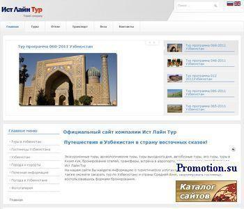 Туры в Узбекистан - http://www.eastlinetour.uz/