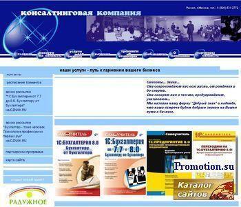 """Консалтинговая компания """"Добрый знак"""" - http://www.dznak.ru/"""