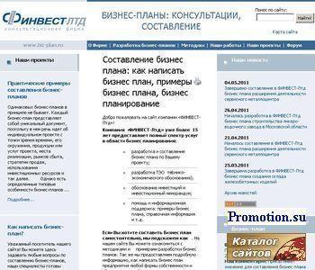 Бизнес-планы : консультации, составление. - http://www.biz-plan.ru/