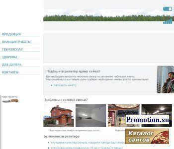 REPITER.RU GSM-репитеры, улучшение сотовой связи! - http://www.repiter.ru/