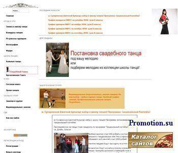 Школа танцев: бальные танцы - http://bailador.ru/